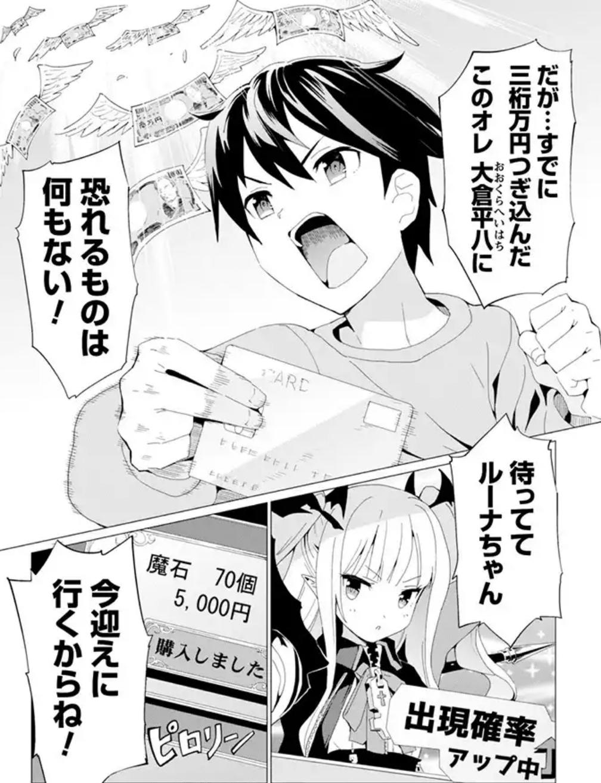 漫画「ガチャを回して仲間を増やす」の魅力1:どんどん増える美少女キャラが楽しみ!
