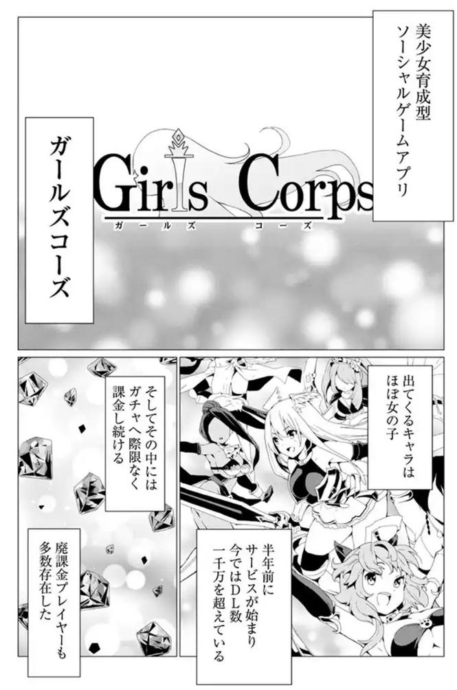 漫画「ガチャを回して仲間を増やす」の魅力2:ソシャゲならではの設定が面白い!