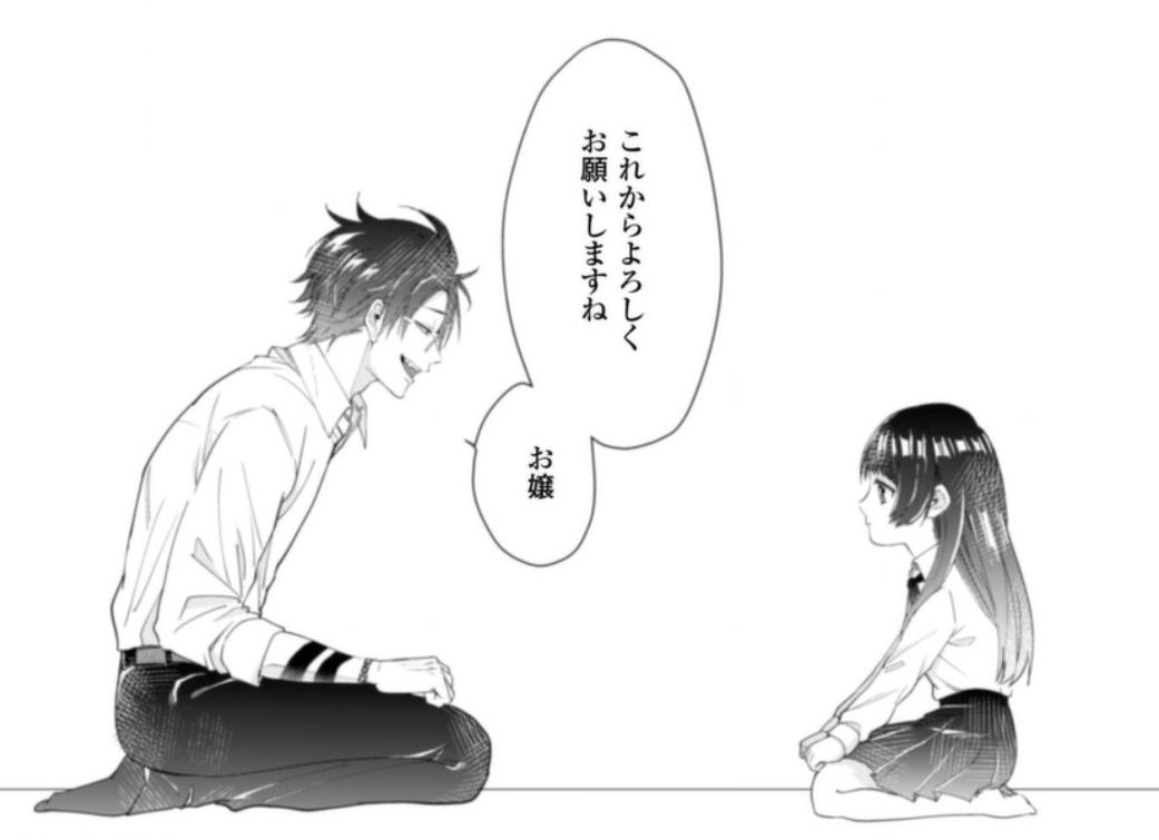 『組長娘と世話係』ほっこりエピソードをネタバレ紹介!:やさしいひと