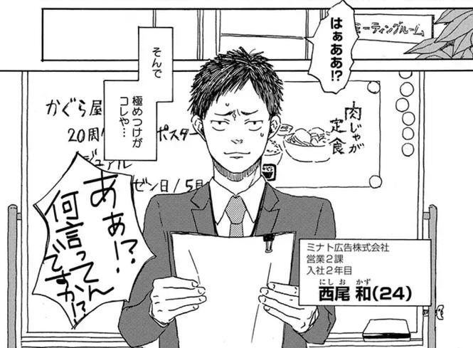 『広告会社、男子寮のおかずくん』の登場人物1:西尾和