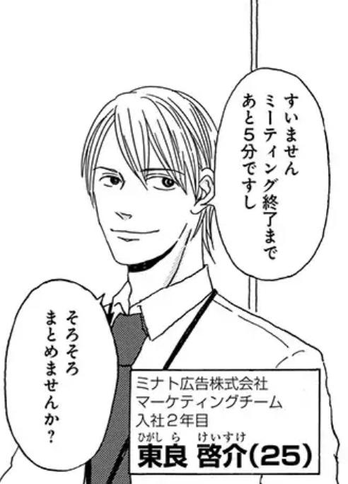 『広告会社、男子寮のおかずくん』の登場人物2:東良啓介
