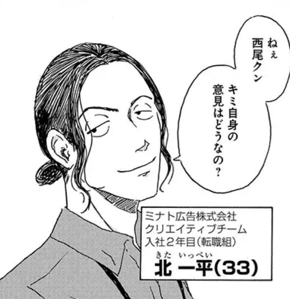 『広告会社、男子寮のおかずくん』の登場人物3:北一平
