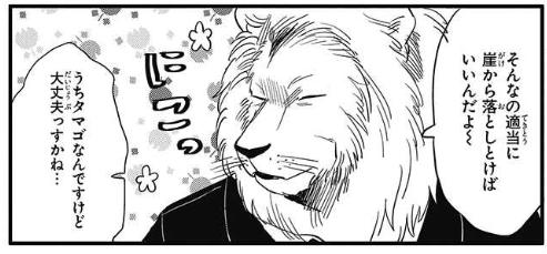 『アフリカのサラリーマン』登場人物1:見た目は怖いが優しい先輩・ライオン