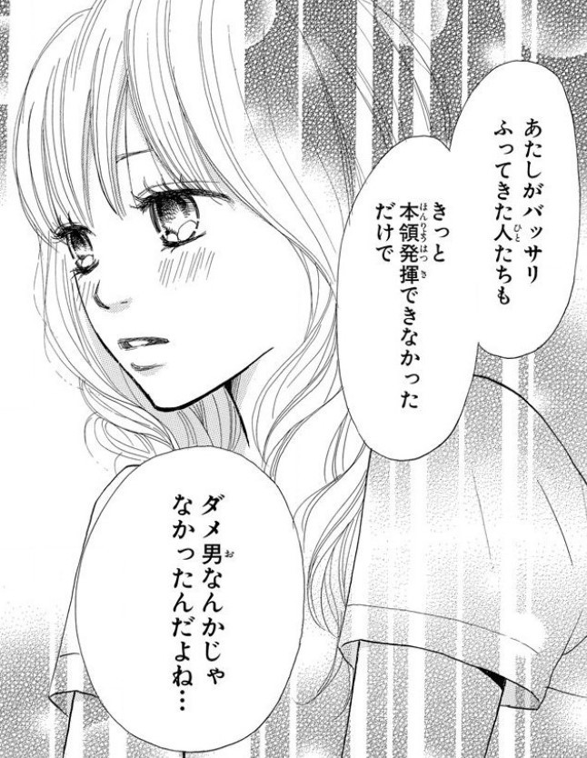 『好きって言わせる方法』胸キュンエピソード1:恋をした菜乃花の変化【2巻ネタバレ注意】