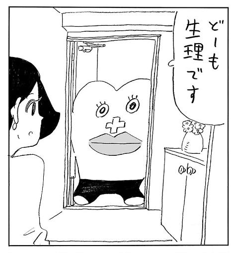 漫画『生理ちゃん』のエピソード1:わかりすぎる!生理のあるあるエピソード
