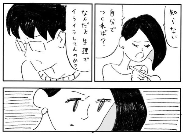 漫画『生理ちゃん』のエピソード2:ありがたすぎる!生理ちゃんの名シーン!