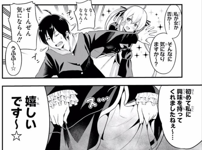 『よなかのれいじにハーレムを!!』の魅力3:飽きの来ない展開の連続!
