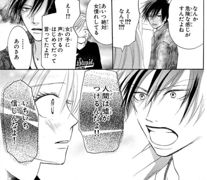 漫画『高校デビュー』の見所3:恋愛初心者必見!王道な恋愛模様が勉強になる!