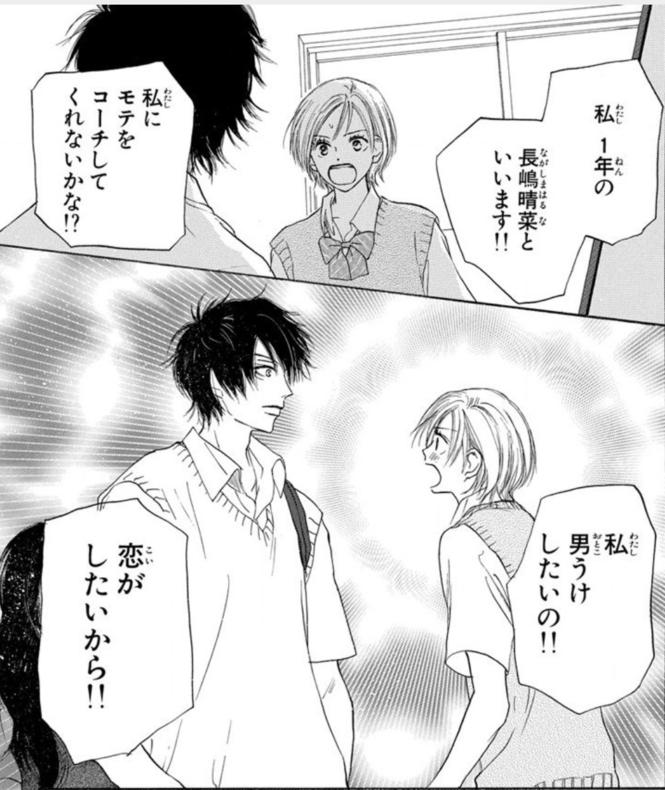 漫画『高校デビュー』の見所2:純粋すぎて応援したくなる!主人公・晴菜