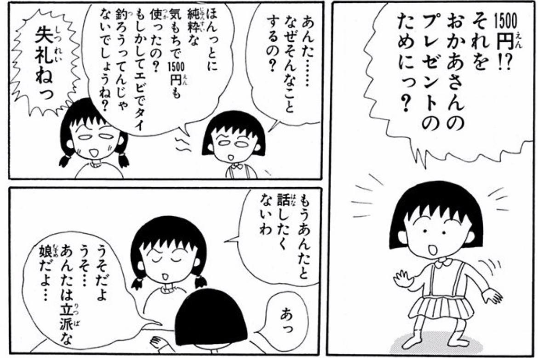 『ちびまる子ちゃん』の事実5:漫画原作とアニメの違いとは?