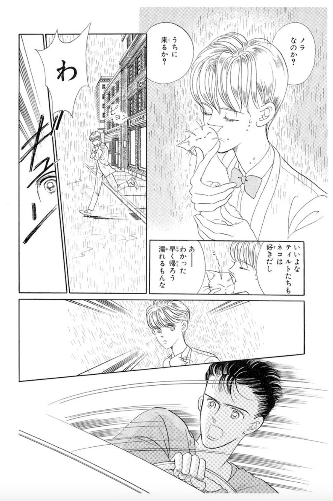 漫画『月の子 MOONCHILD』の見所をネタバレ考察!キャラが魅力的!