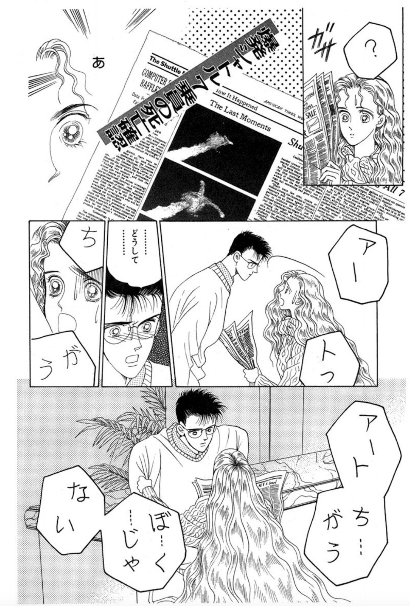 漫画『月の子 MOONCHILD』の見所をネタバレ考察!切なく悲しい愛憎劇