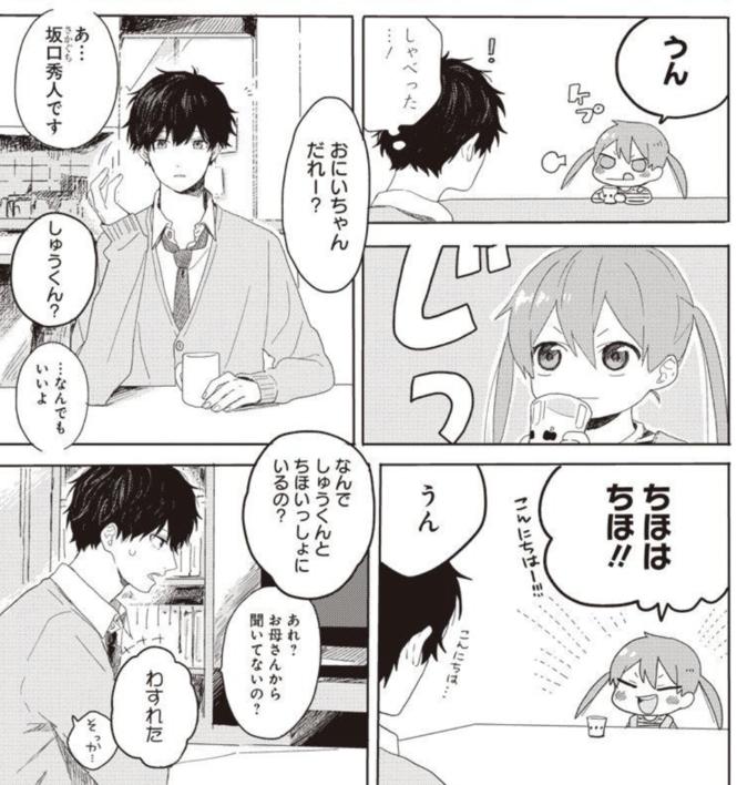 漫画『ひゃくにちかん!!』の見所をネタバレ!多彩なキャラが楽しい