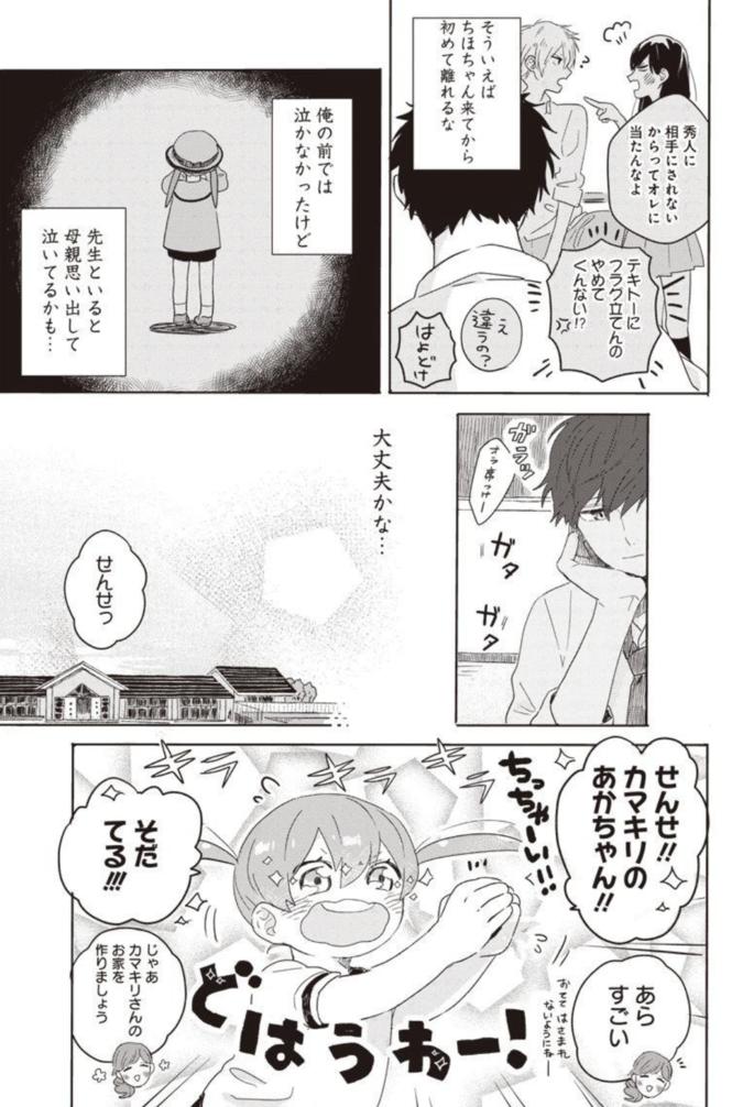 漫画『ひゃくにちかん!!』の見所をネタバレ!キラキラ輝く普通で特別な毎日