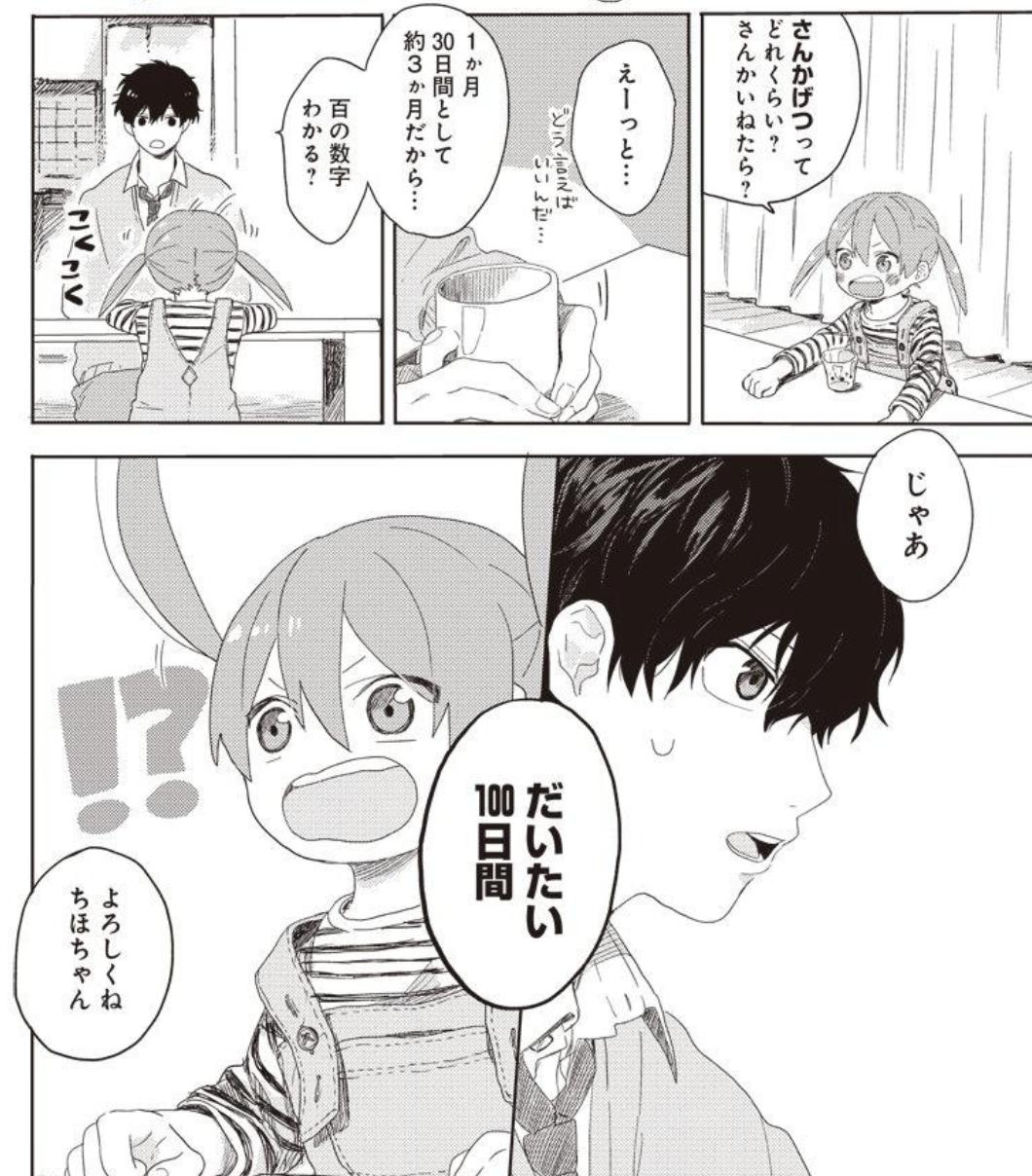 漫画『ひゃくにちかん!!』の見所をネタバレ!期間限定の生活…