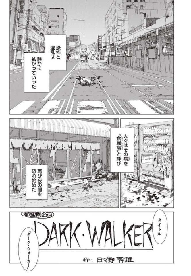 漫画『有害都市』の見所3:恐ろしくも美しい筆致