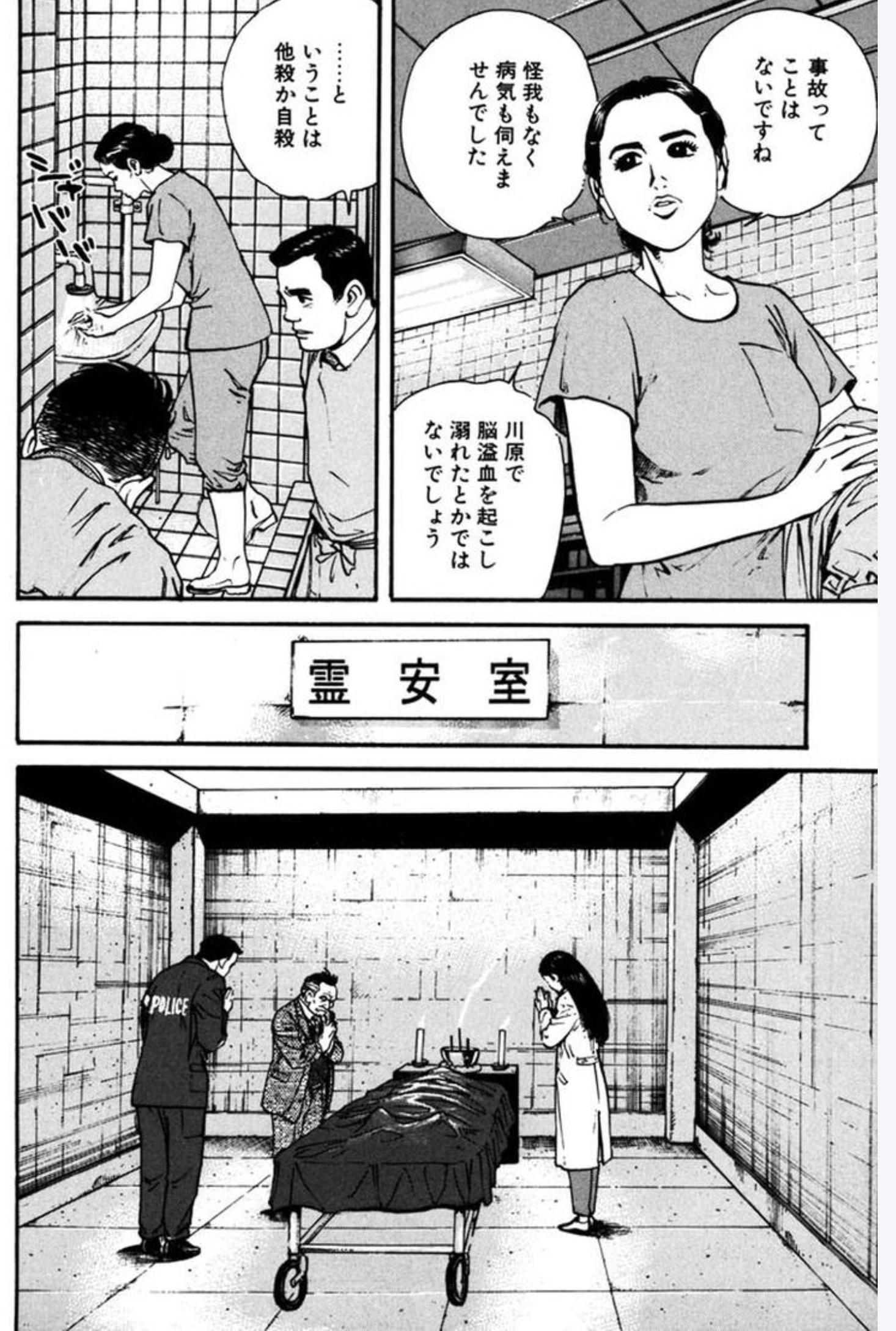 漫画『監察医朝顔』の見所:監察医の仕事がよく分かる!