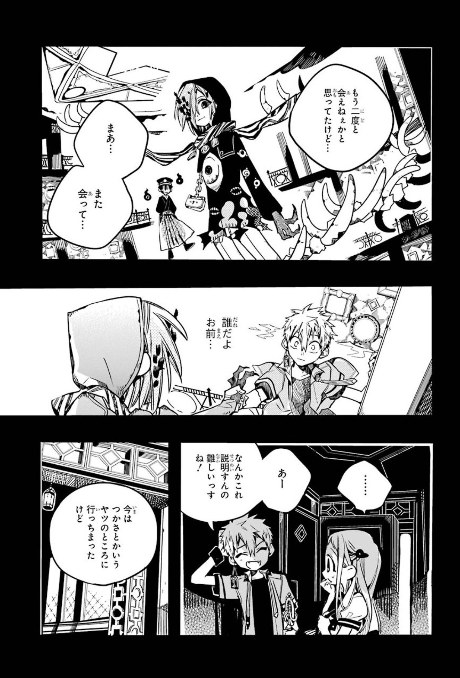 『地縛少年花子くん』の魅力2:怖くも切ない、怪異たちの物語に惹き込まれる
