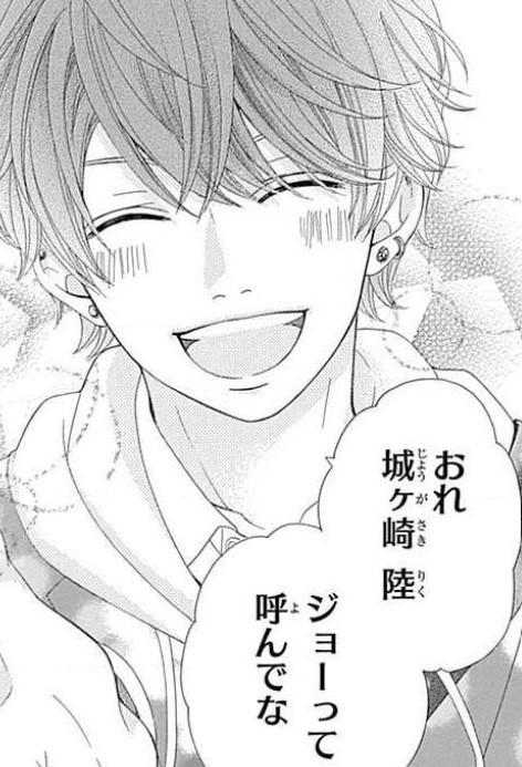 古屋先生は杏ちゃんのもの 最終回