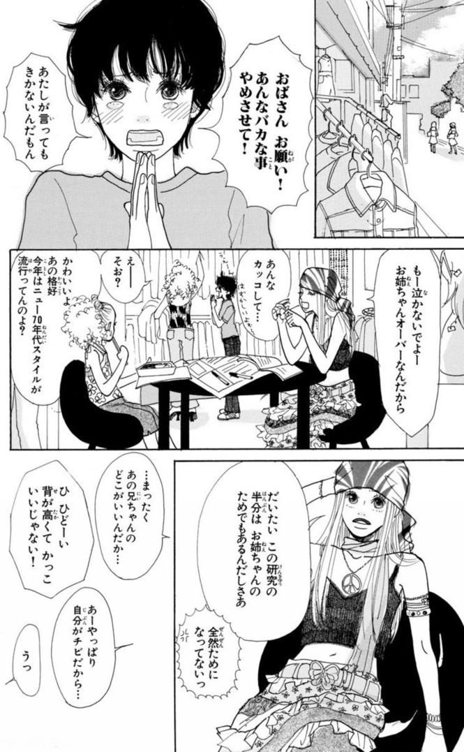 『きせかえユカちゃん』の魅力