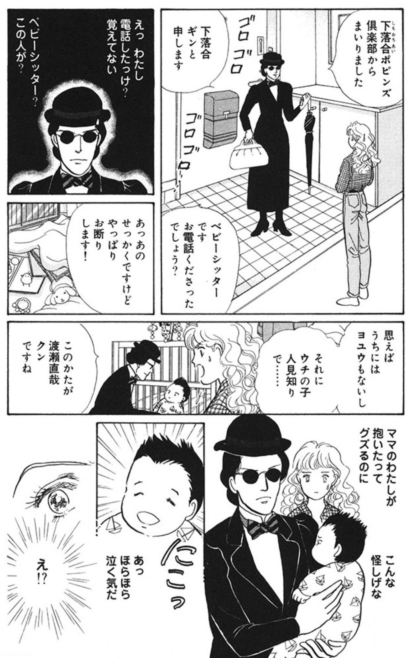 漫画『ベビーシッター・ギン!』の魅力1:圧倒的インパクトを持つギン