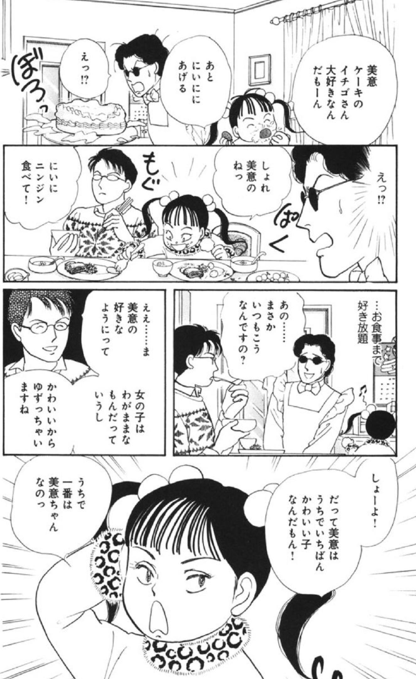 漫画『ベビーシッター・ギン!』の魅力3:様々な家族のカタチがある