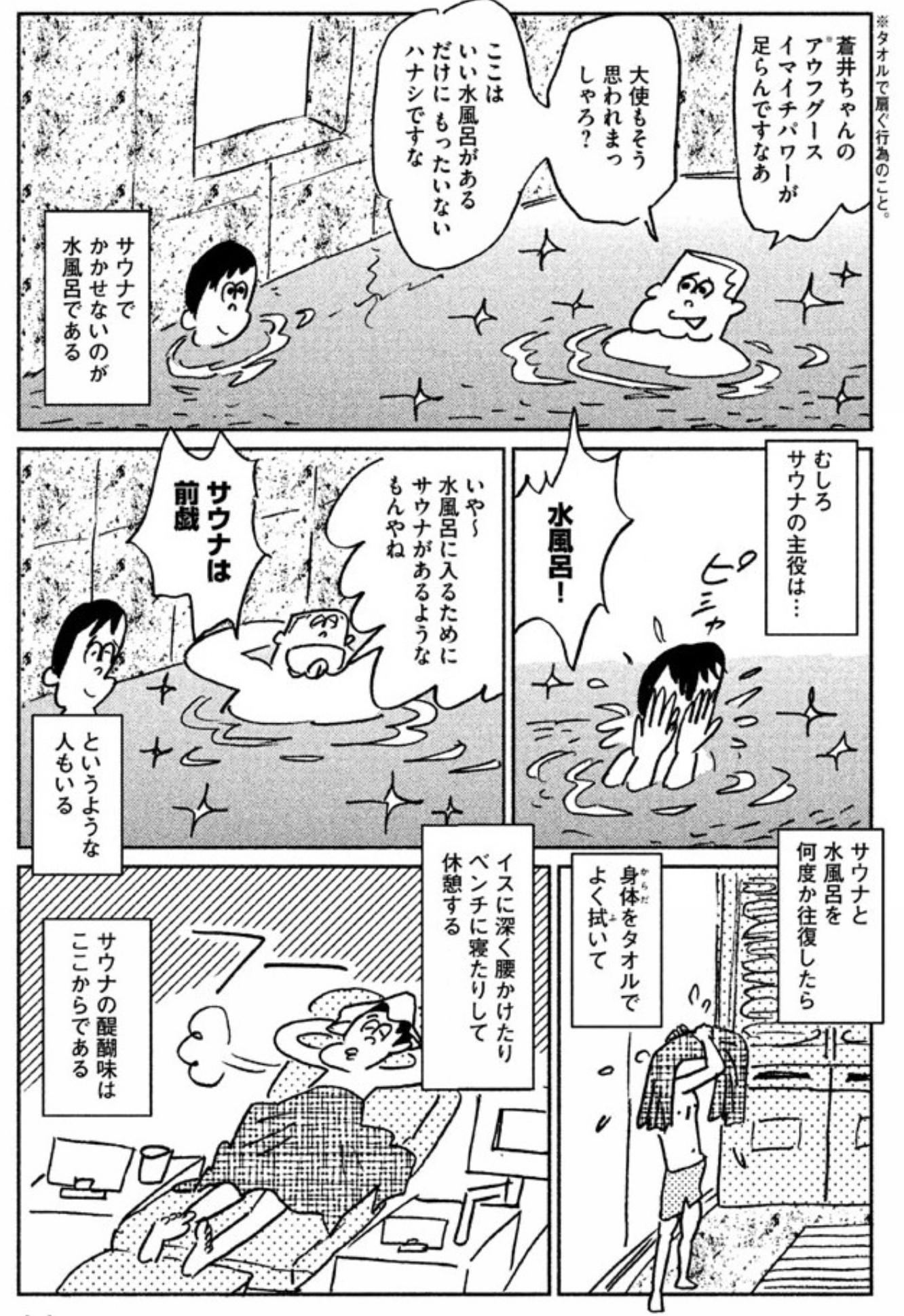 漫画『サ道』に学ぶ豆知識2:サウナと水風呂を行き来せよ!