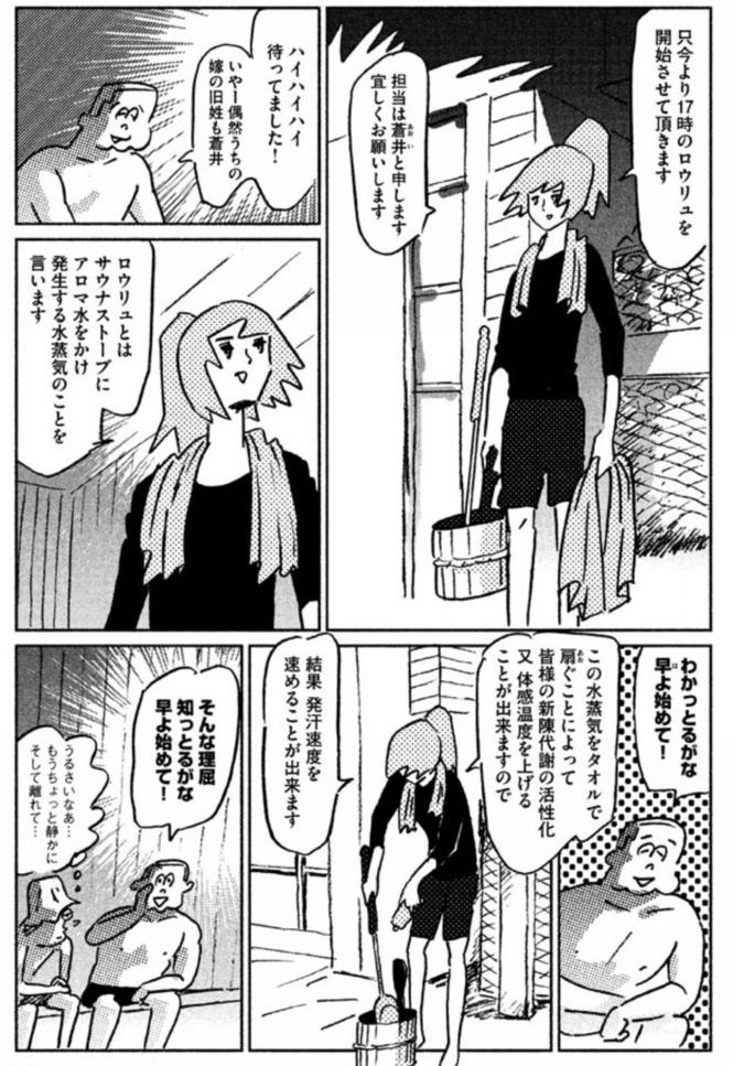 漫画『サ道』に学ぶ豆知識3:サウナブームを支える「ロウリュ」と「熱波師」