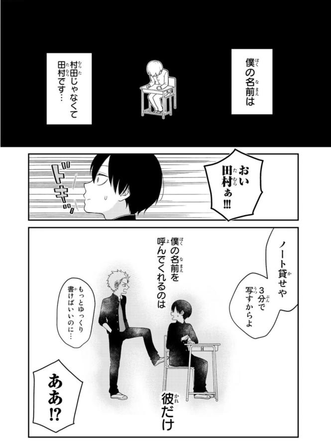 『微妙に優しいいじめっ子』の魅力まとめ1:地味で冴えないいじめられっ子の田村