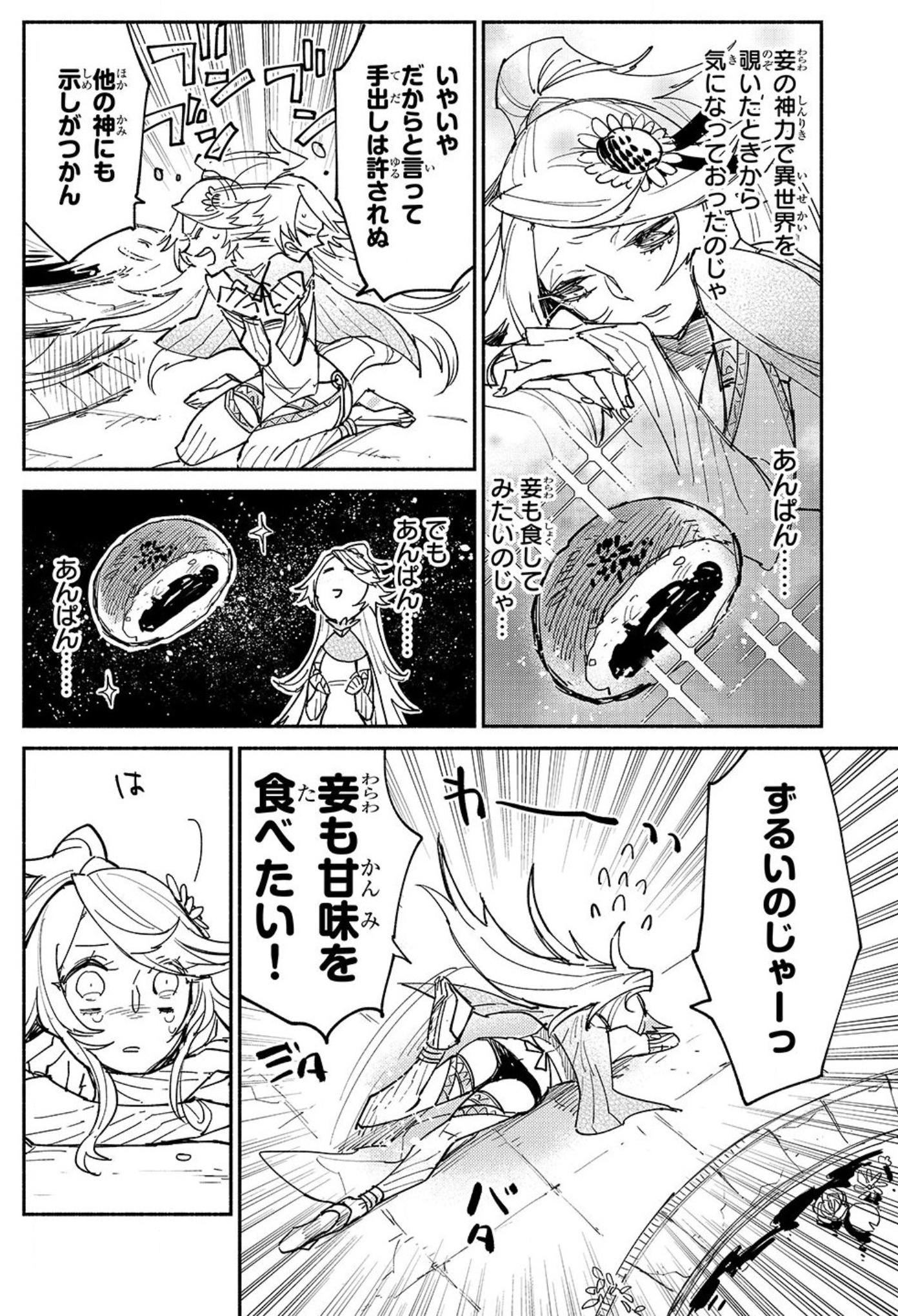 作品の魅力3:駄女神様はあんこに夢中!?