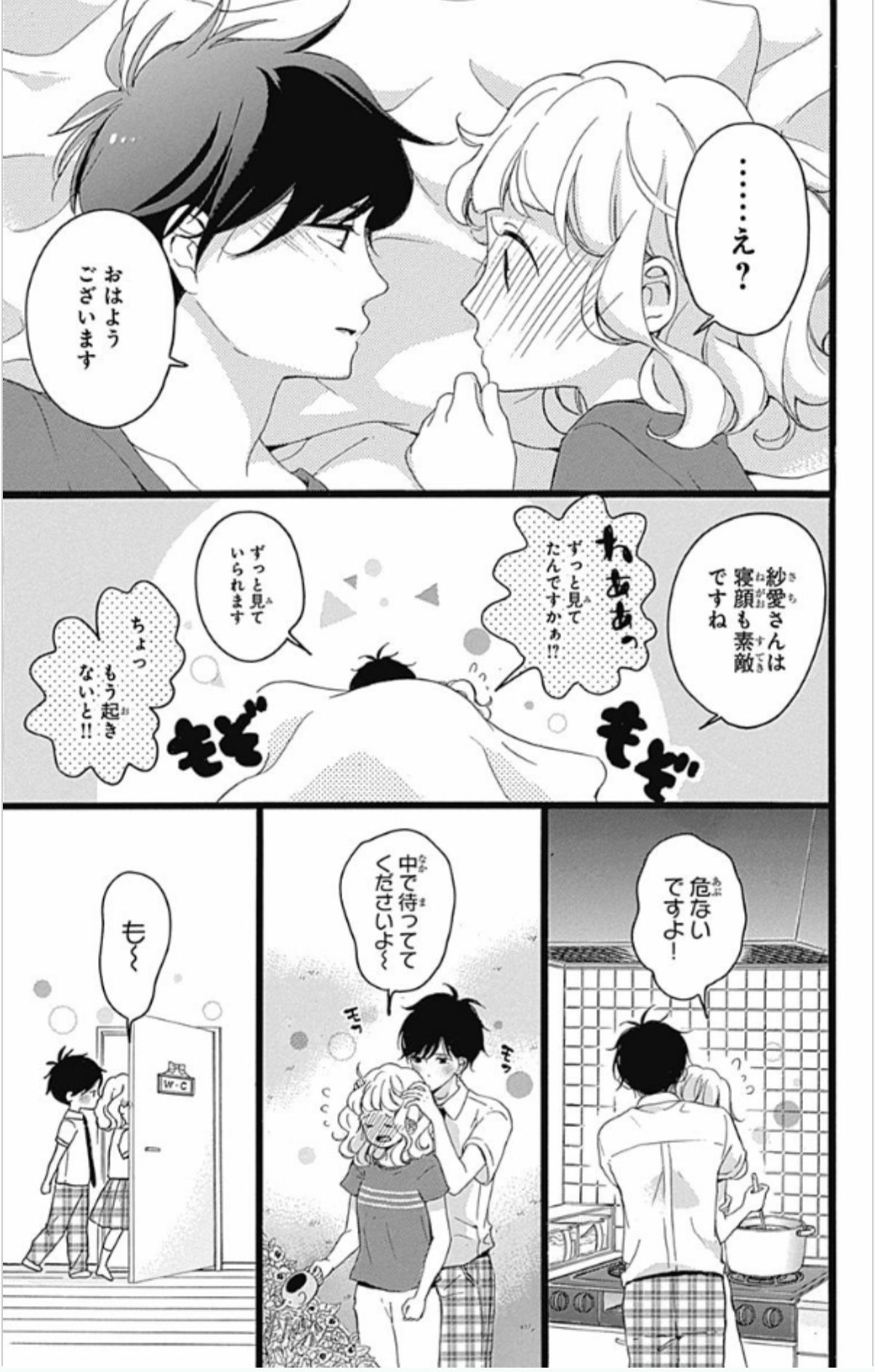 月 潤う ネタバレ この 漫画 【感想・ネタバレ】潤うからだのレビュー