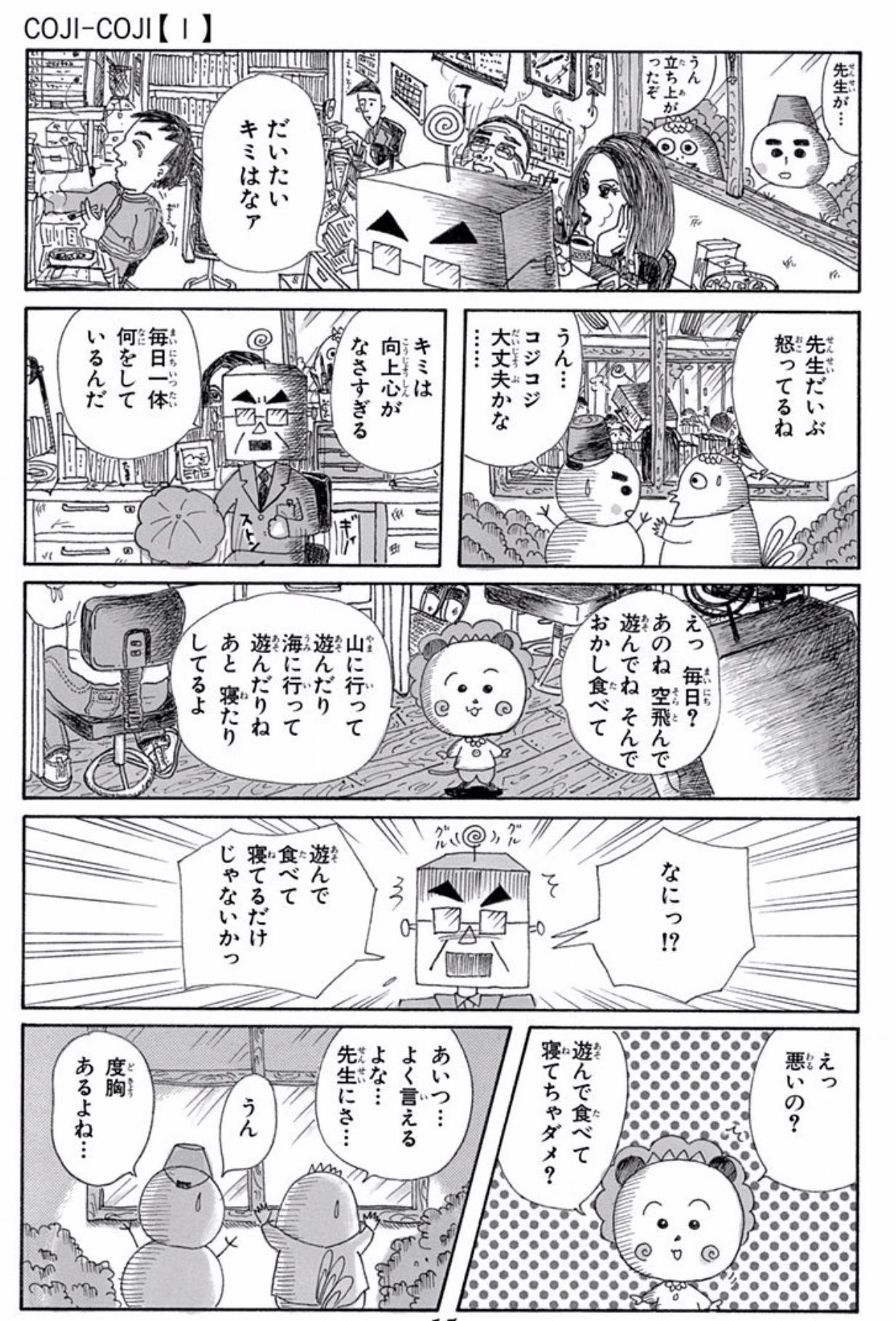 漫画「コジコジ」の名言&神回まとめ1:自分はいつまで経っても自分【コジコジ】