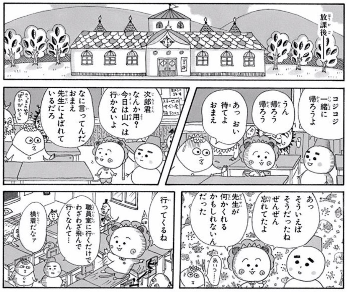 漫画「コジコジ」の名言&神回まとめ2:役に立っていない人はいない【次郎】