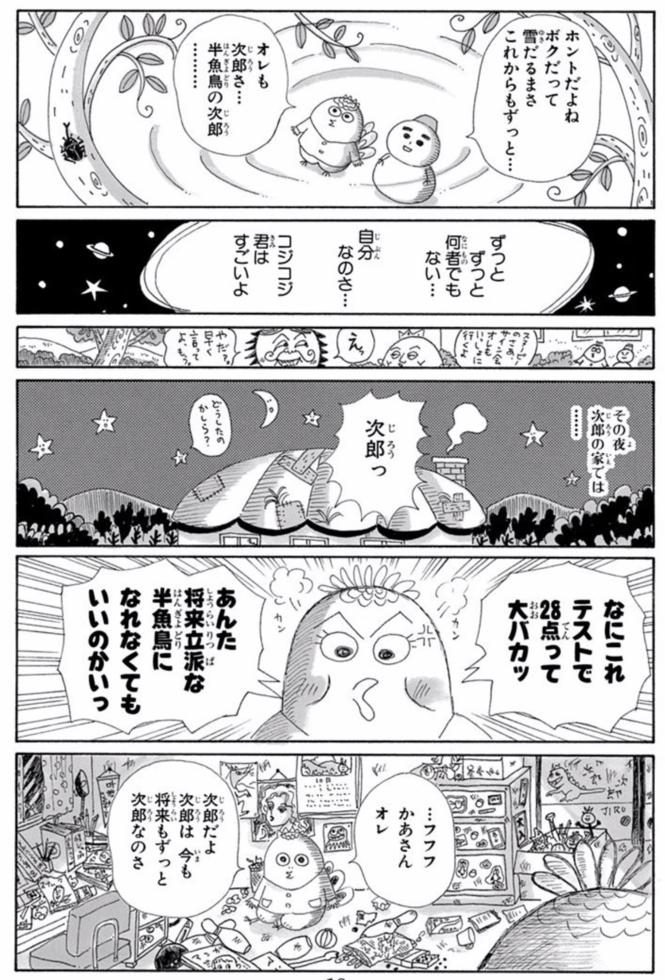 漫画「コジコジ」の名言&神回まとめ3:本質を見抜く大切さ【コロ助】