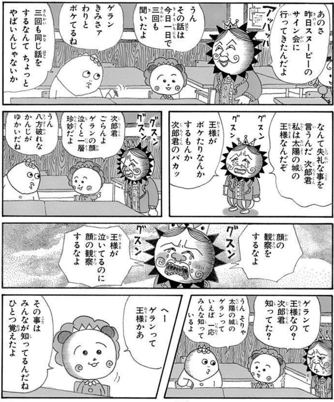 漫画「コジコジ」の名言&神回まとめ4:優しさを行動でも表せる【ゲラン】