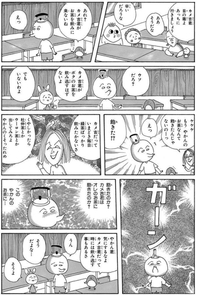 漫画「コジコジ」の名言&神回まとめ6:クールに生きるべし!【やかん君】