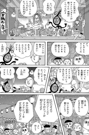 漫画「コジコジ」の名言&神回まとめ7:何かを手に入れるためには動く必要がある【スージー】