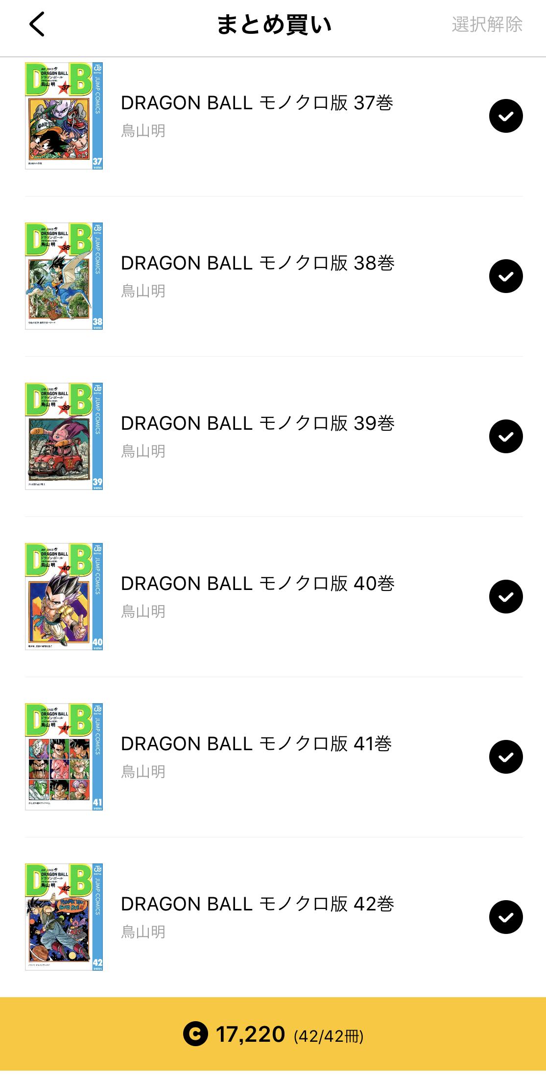 『ドラゴンボール』はどこまで買えた?