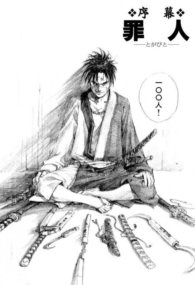 『無限の住人』の魅力をネタバレ考察1:登場人物、武器がかっこいい!誰が強い?