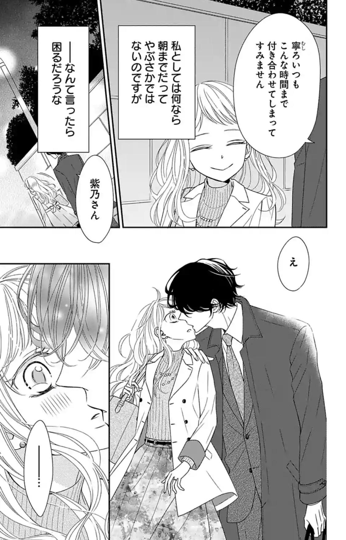 作品の魅力3:大人の関係にドキドキ!コミカル&エロス!