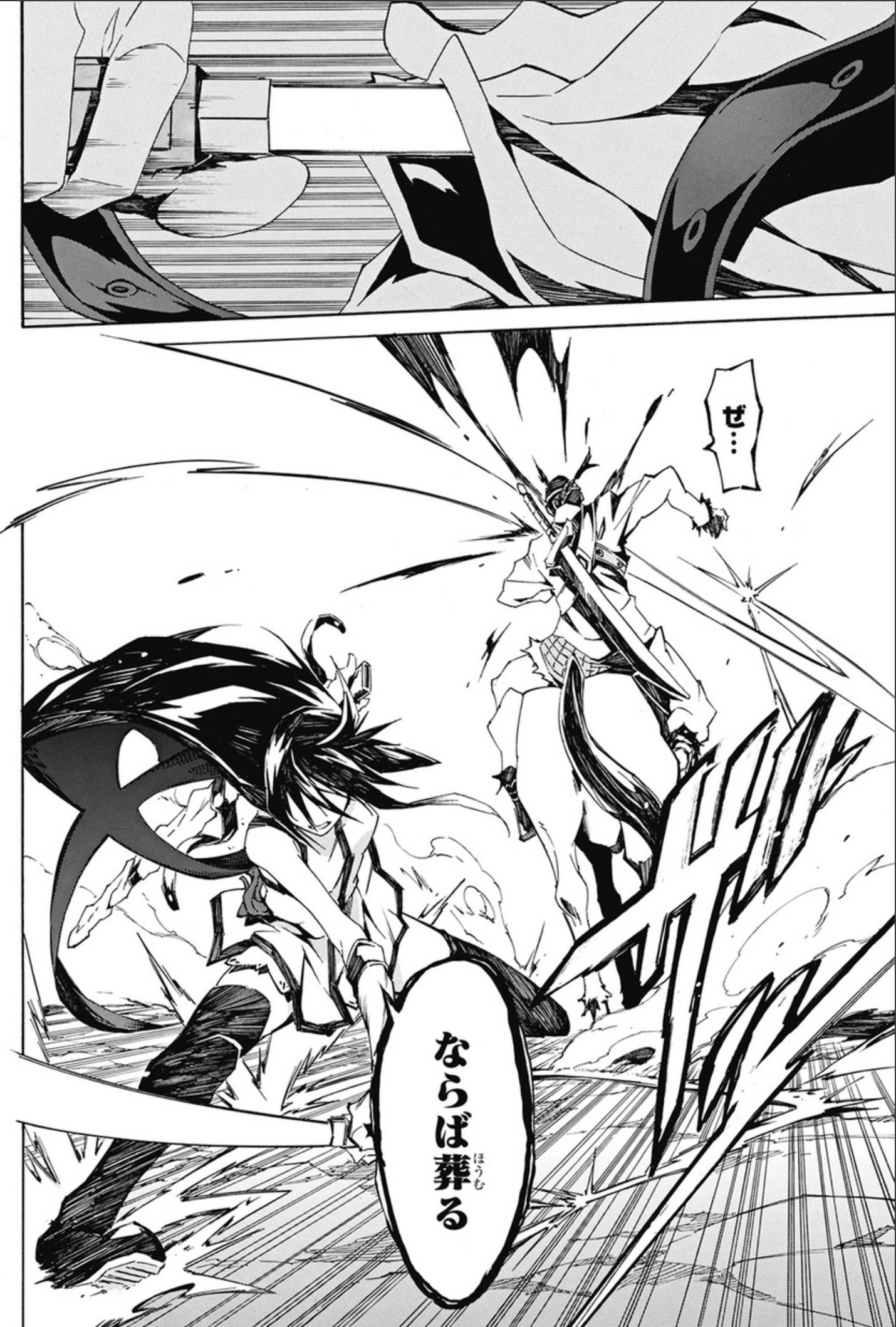 『アカメが斬る!零』の魅力をネタバレ紹介1:爽快でかっこいい戦闘シーン