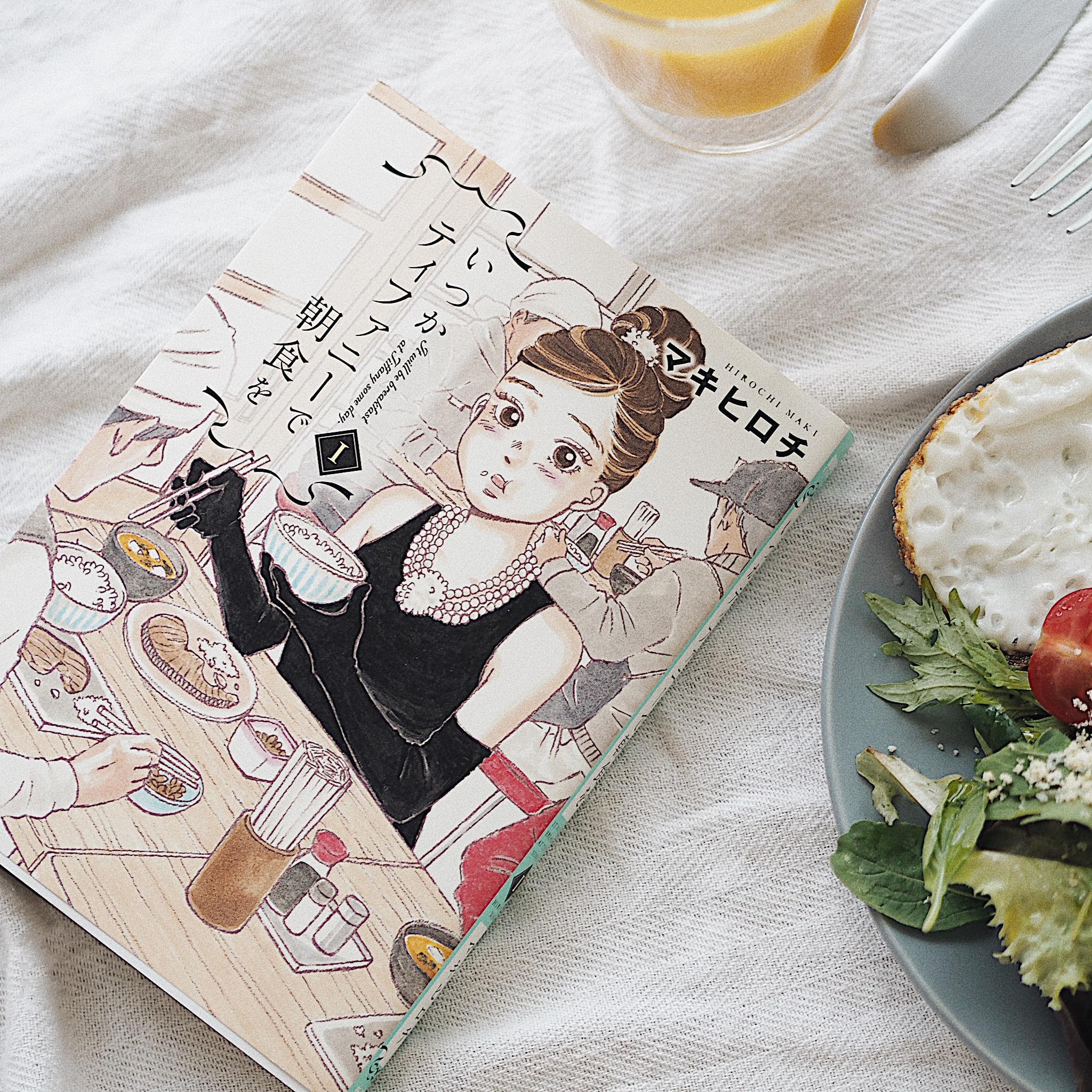 漫画『いつかティファニーで朝食を』をお手本にして!