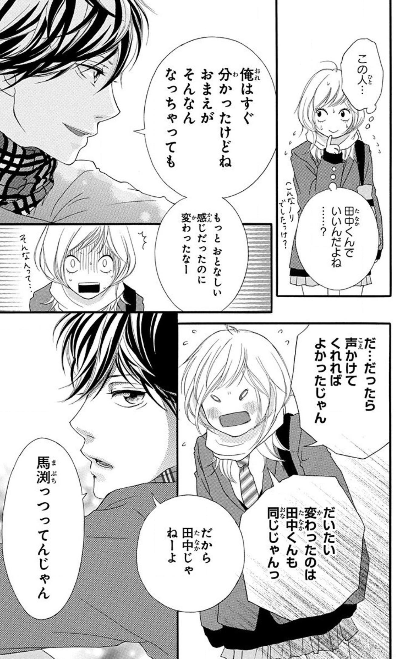 漫画『アオハライド』の見所をネタバレ紹介!変わってしまった初恋の人?
