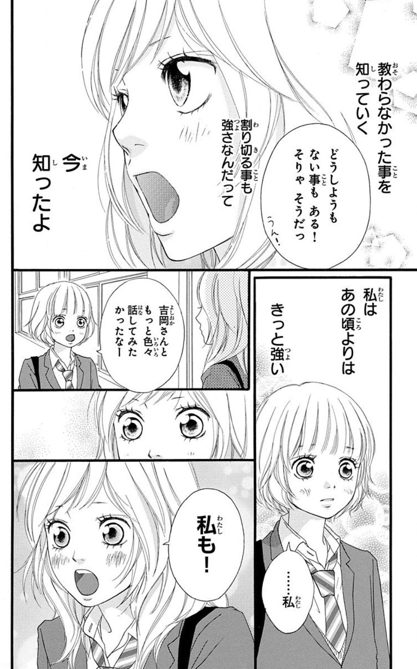 漫画『アオハライド』の見所をネタバレ紹介!恋愛だけじゃない!胸を熱くする友情