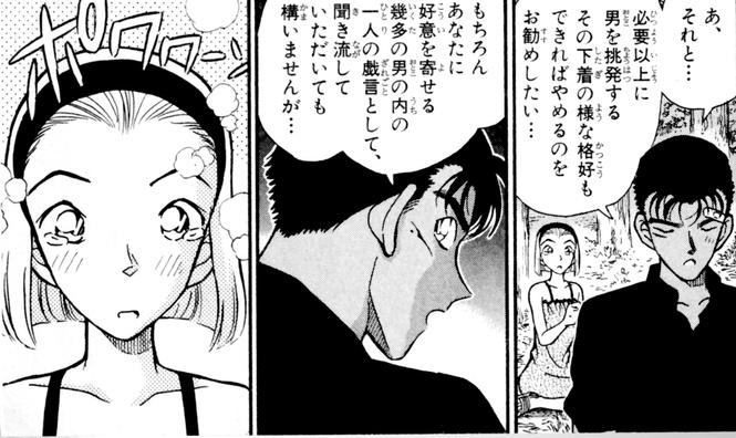 おすすめ恋愛シーン1:蹴撃の貴公子の一撃で【京極と園子】