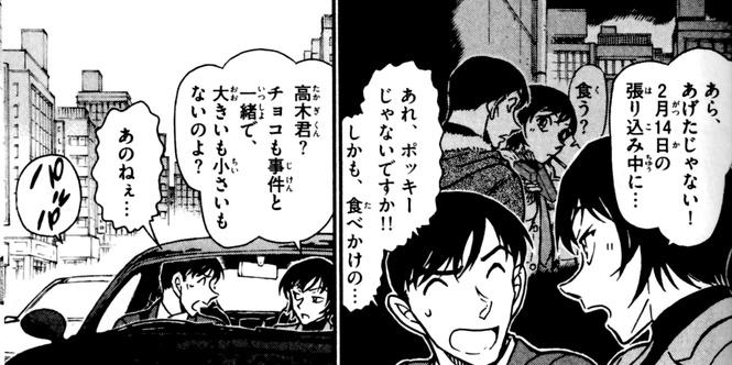 おすすめ恋愛シーン3:ホワイトデーの悲喜劇【佐藤刑事と高木刑事】