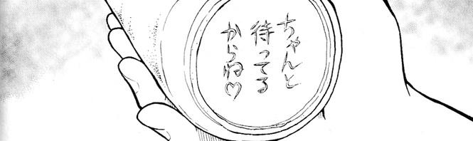 おすすめ恋愛シーン4:渡せないプレゼントに刻む一言【蘭と新一】