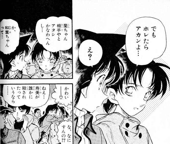おすすめ恋愛シーン6:気丈な和葉の気弱な一面【和葉と平次】