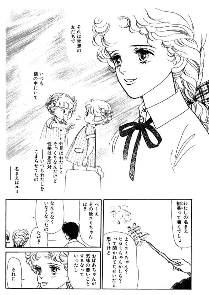 漫画『ヤヌスの鏡』の魅力を考察!登場人物がインパクト大!