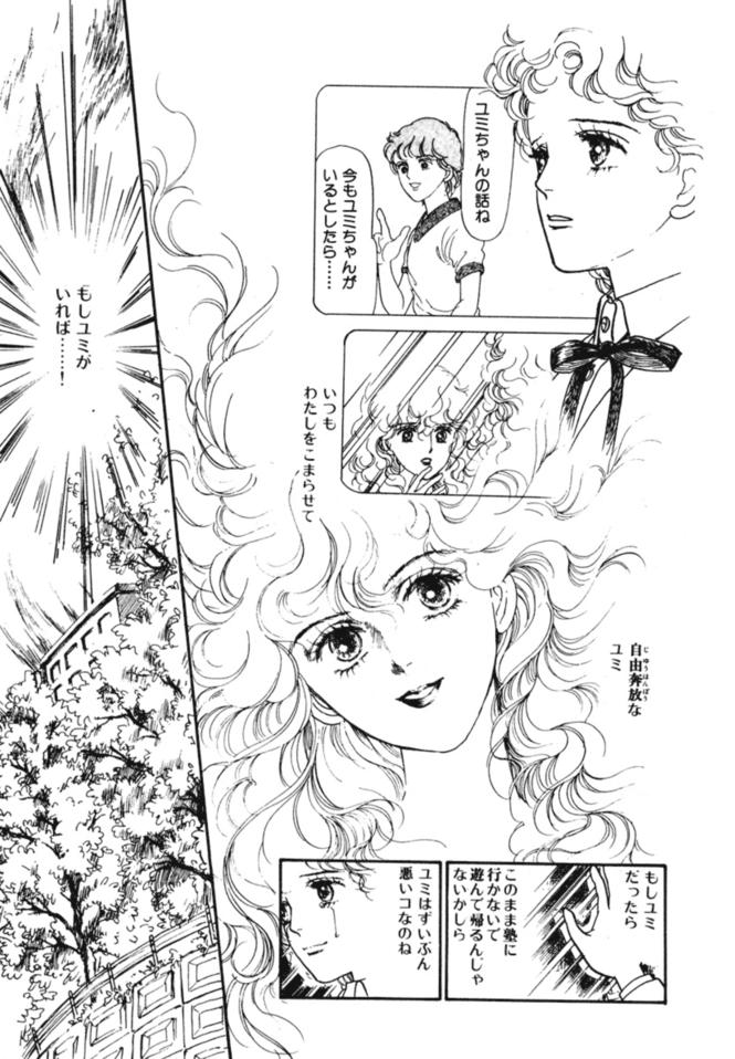 漫画『ヤヌスの鏡』の魅力を考察! 秀逸な心理描写と美麗な画面に引き込まれる